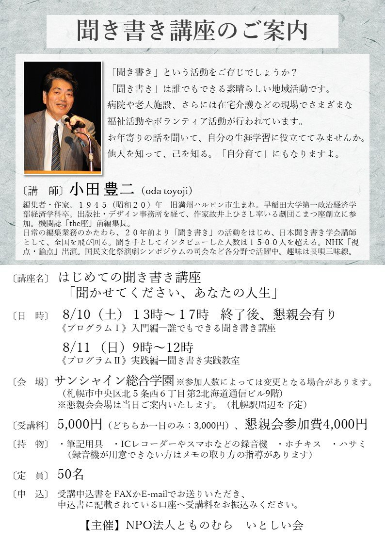 聞き書き講座が開催されます!|TOURIブログ